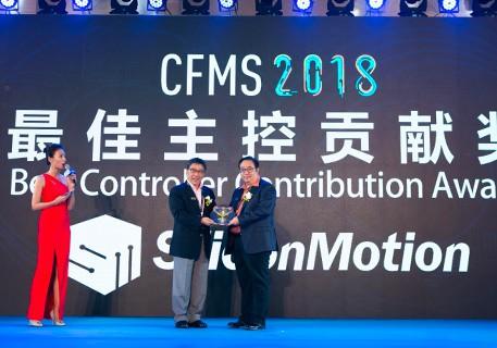 CFMS2018,慧荣科技与中国存储,共赢!共发展!